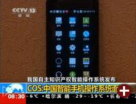 COS-Smartphone