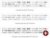 FreeType-Rasterer im Vergleich bei internationaler Schrift